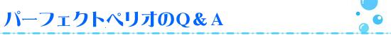 パーフェクトペリオのQ&A.png